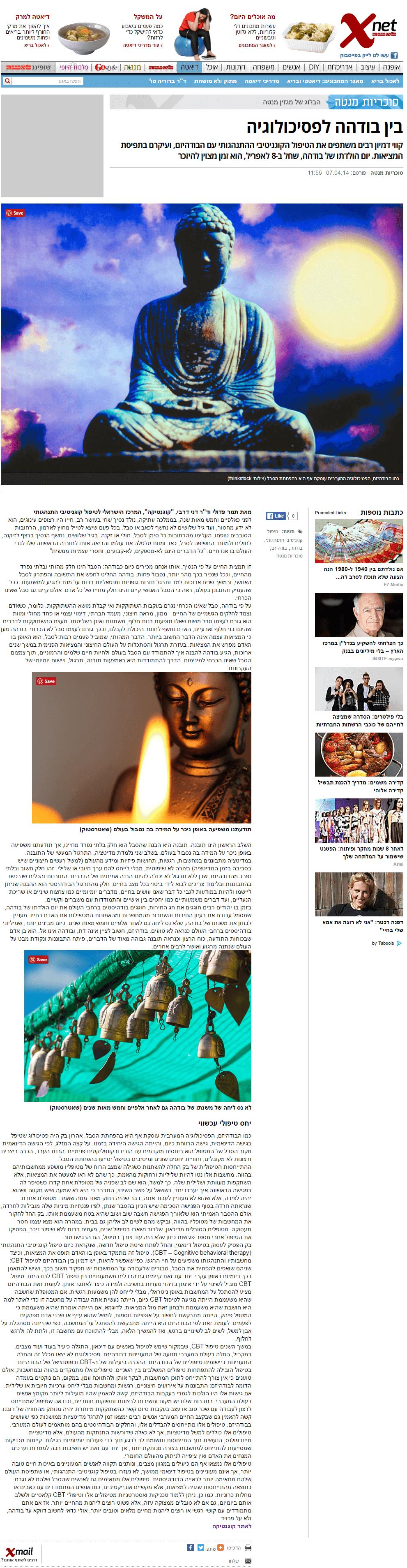 בין בודהה לפסיכולוגיה
