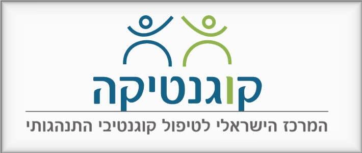 טיפול פסיכולוגי בגישת CBT בתל אביב