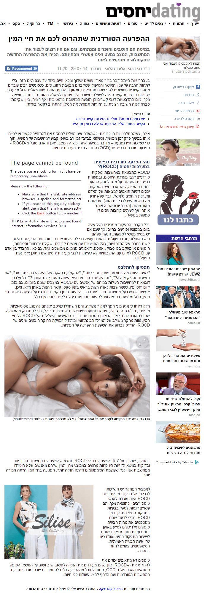 ההפרעה הטורדנית שתהרוס לכם את חיי המין- ynet יחסים