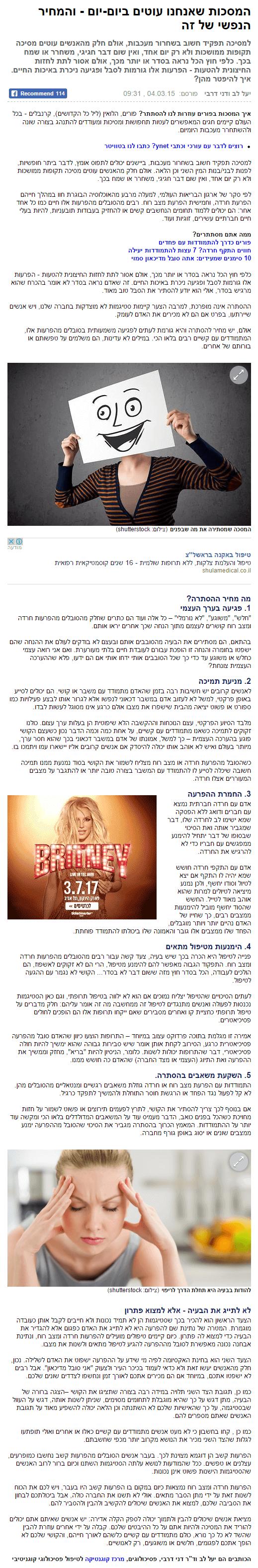 המסכות שאנחנו עוטים ביום יום- והמחיר הנפשי – ynet