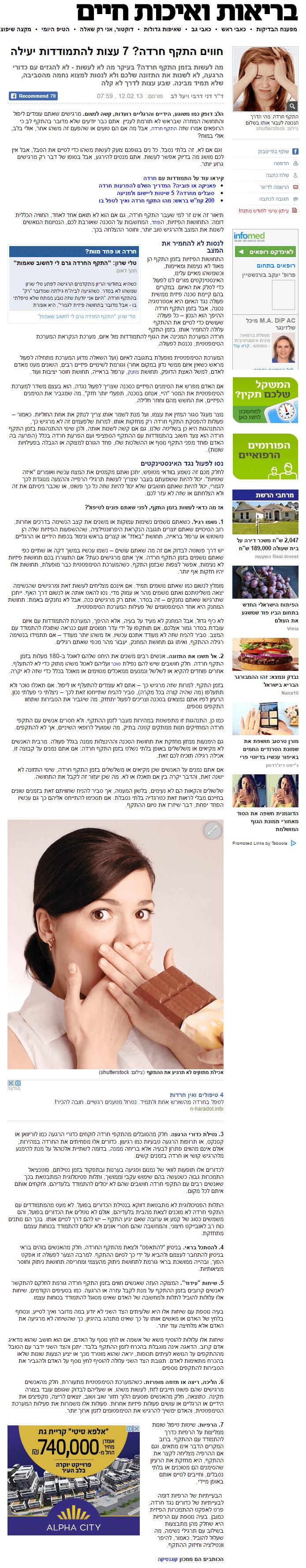 7 עצות להתמודדות יעילה עם התקף חרדה- ynet
